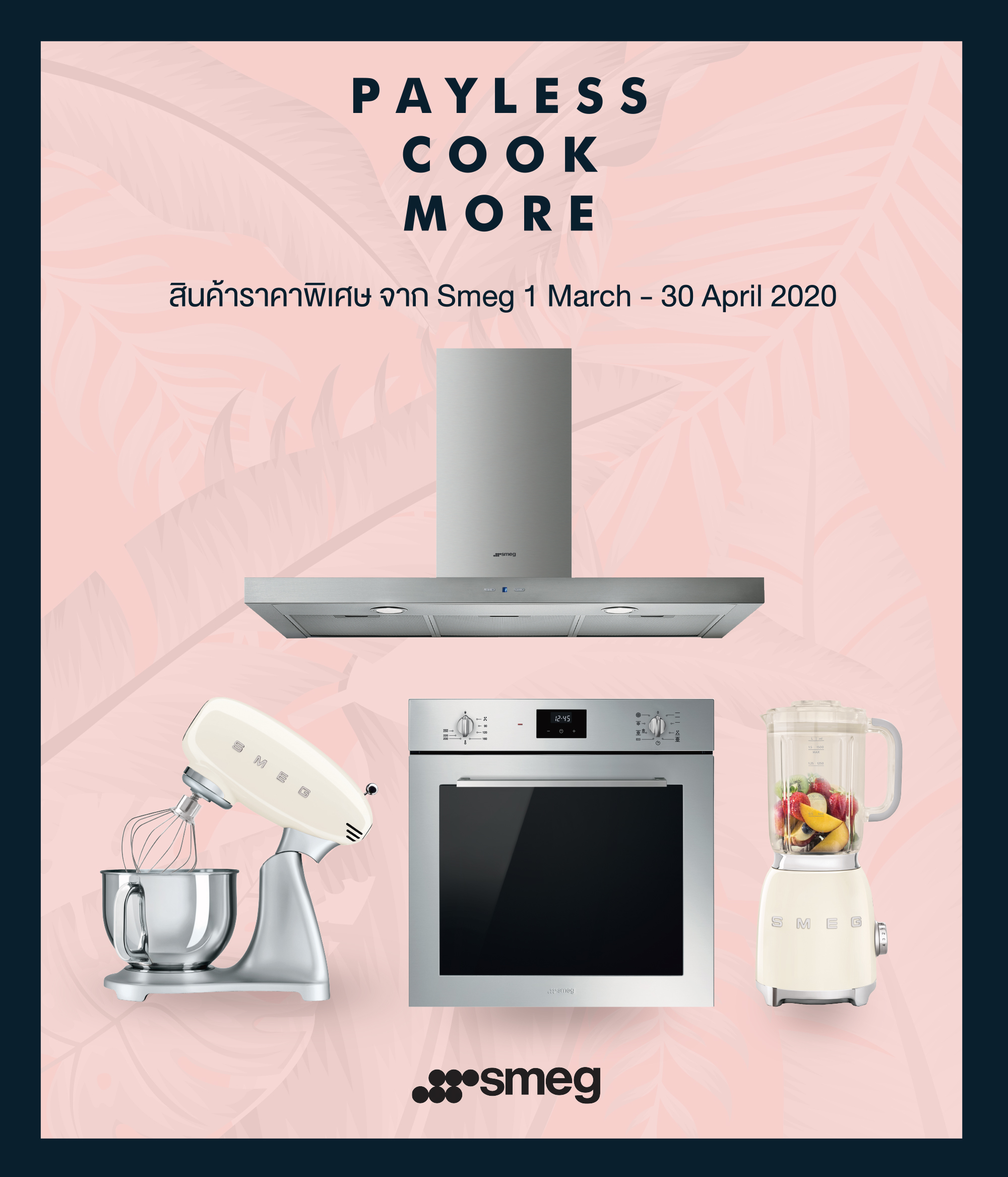 Smeg March - April 2020 Promotion